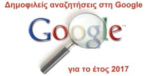 google αναζητήσεις