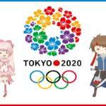 ολυμπιακοί αγώνες στο τόκιο το 2020