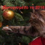 ευτυχισμένος ο καινούργιος χρόνος 2018