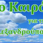 Καιρος της Αλεξανδρούπολης
