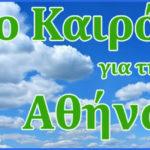 Καιρός για Αθήνα