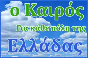 Ο καιρός ανά πόλη Ελλάδος