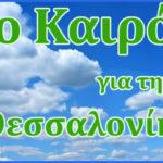 Καιρός για Θεσσαλονίκη