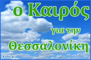 Καιρός για την Θεσσαλονίκη