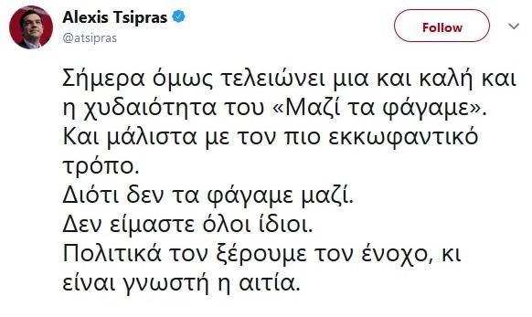 tweet τσίπρα 7