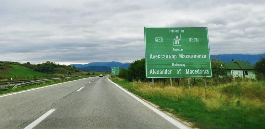 αυτοκινητόδρομος σκοπίων
