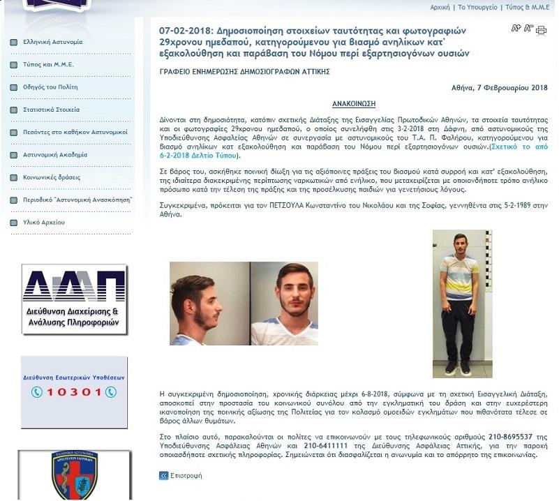 ανακοίνωση της ελληνικής αστυνομίας