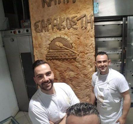 οι ιδιοκτήτες του φούρνου με την λαγάνα