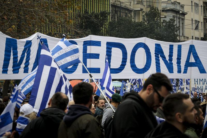 πανό με συνθήματα υπέρ μακεδονίας
