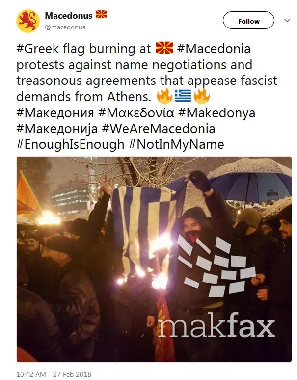 σκοπιανοί καίνε ελληνική σημαία