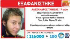 αλέξανδρος τανίδης