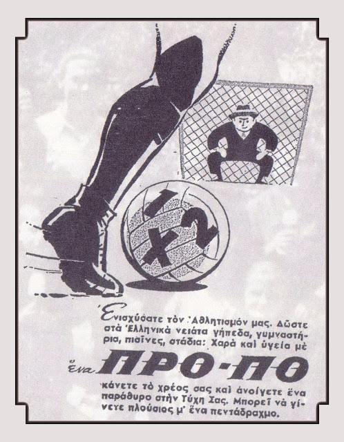 αθλητική διαφήμηση
