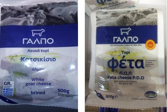 συσκευασμένα τυριά