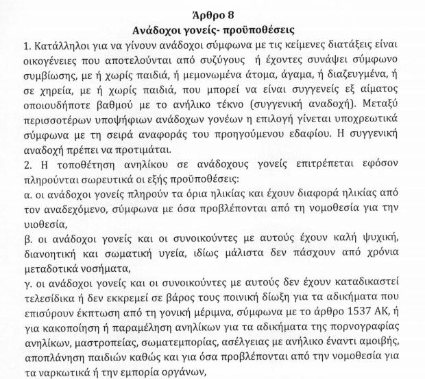 άρθρο 8