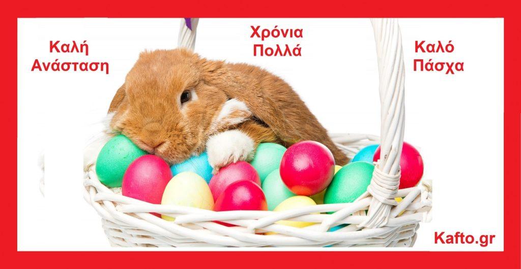 8abdadea83 kafto ευχές για το πάσχα. Η ομάδα του Kafto.gr σας εύχεται να έχετε Καλή  Ανάσταση και Καλό ...