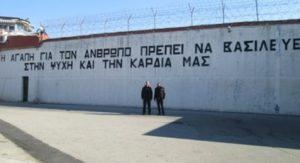 φυλακές διαβατά