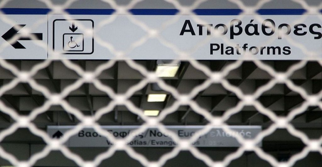 μετρό απεργία