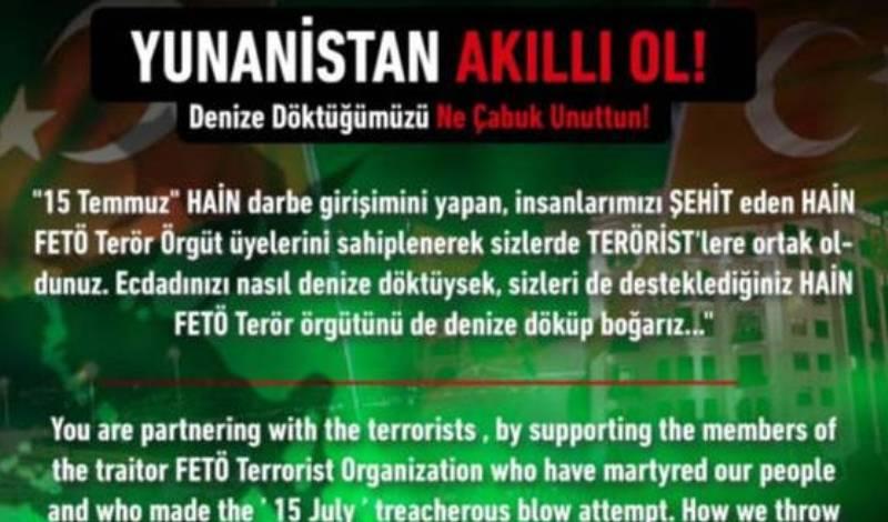 τουρκική κυβερνοεπίθεση
