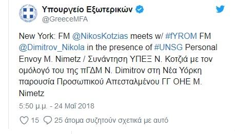 τουίτ υπουργείου εξωτερικών