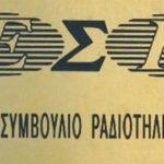 εθνικό συμβούλιο ραδιοτηλεόρασης