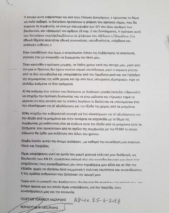 λαζαρίδης σελίδα δύο