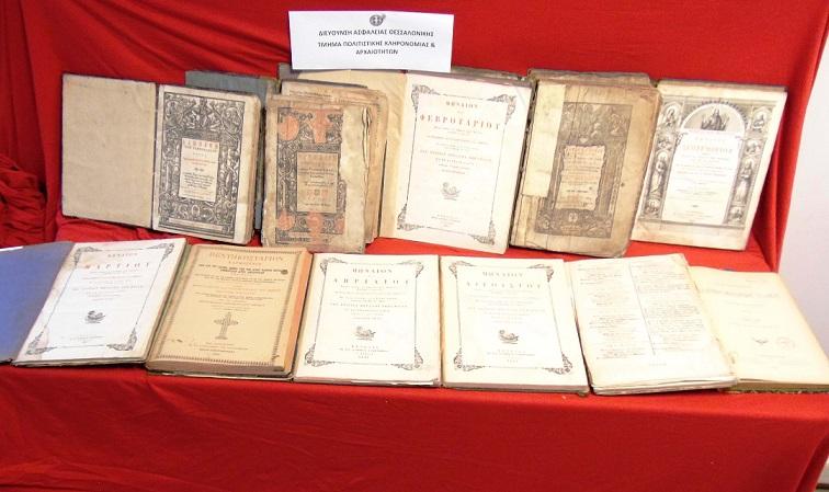 παλαιά θρησκευτικά βιβλία