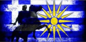 σημαία μακεδονία
