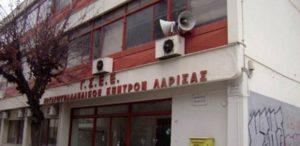 εργατουπαλληλικό κέντρο λάρισας