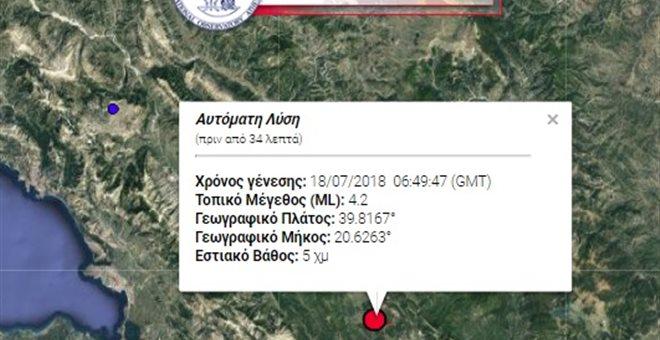 σεισμός ιωάννινα