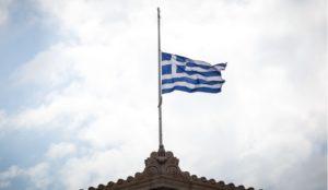 σημαία μεσίστια