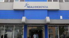 κτίριο νέα δημοκρατία