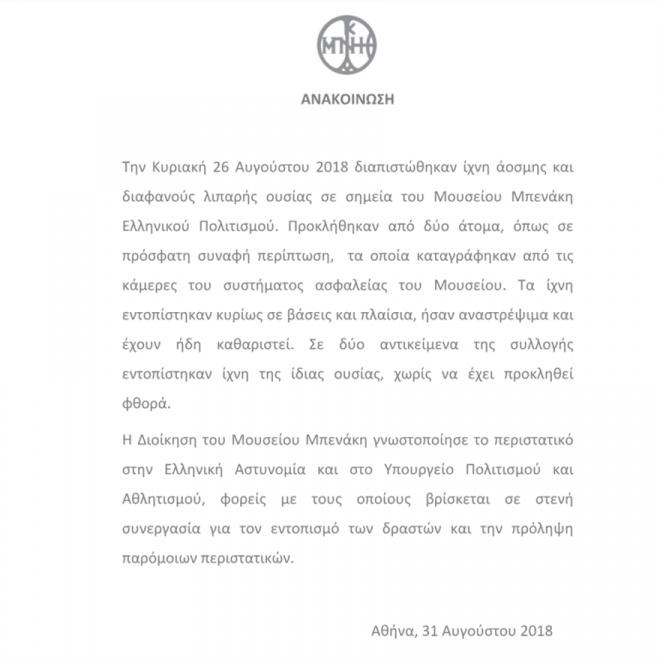 ανακοίνωση μουσείου μπενάκη