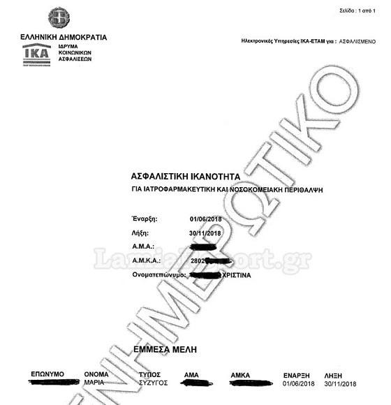 έγγραφο ίκα