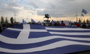 συλλαλητήριο θεσσαλονίκη