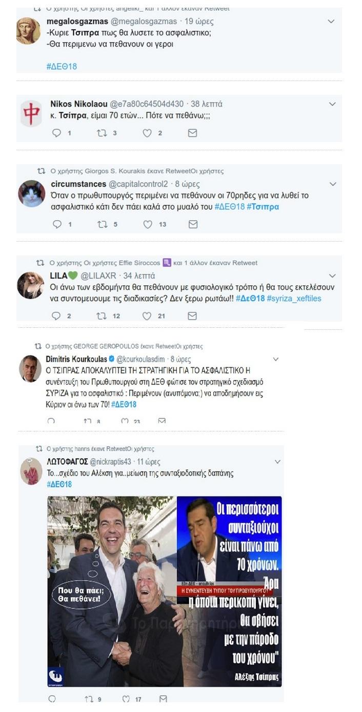 τσίπρας, σχόλια στο twitter
