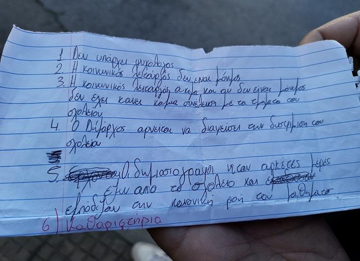 σημείωμα