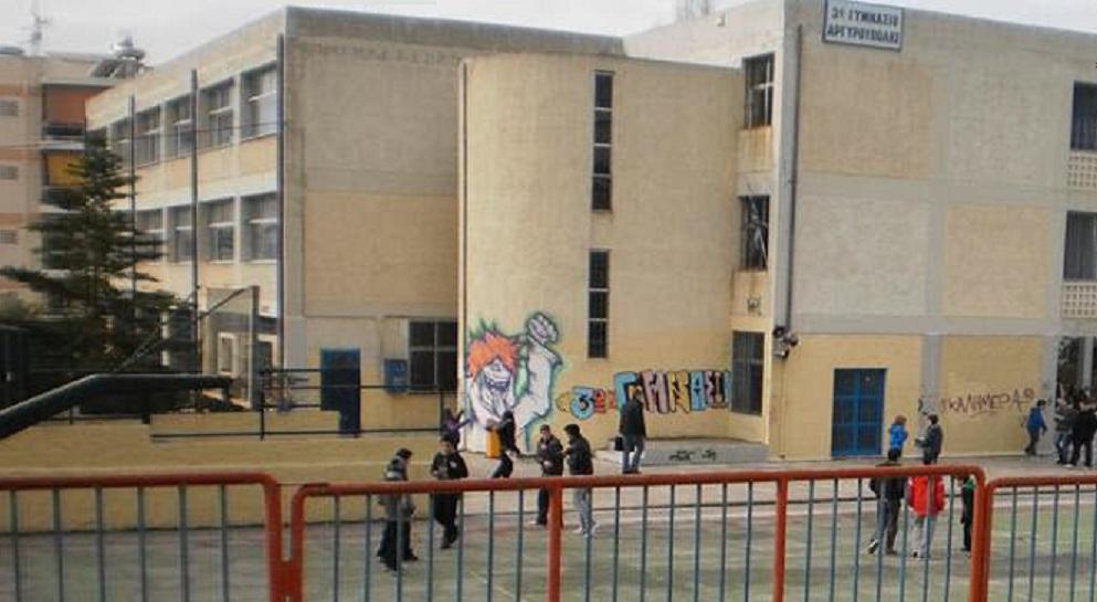 τρίτο γυμνάσιο αργυρούπολης