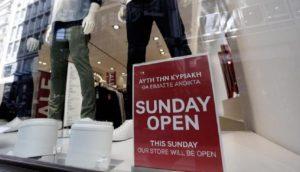 καταστήματα ανοιχτά κυριακή