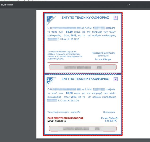 οδηγίες εκτύπωσης για τα τέλη κυκλοφορίας