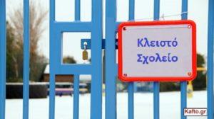 κλειστό σχολείο