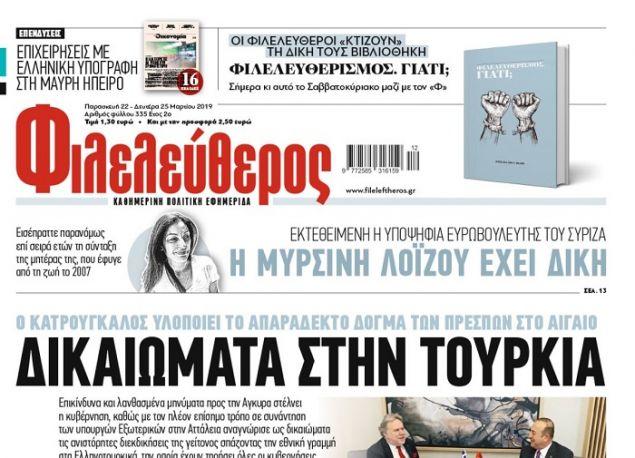 είδηση εφημερίδας