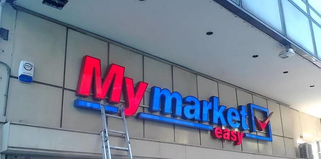 Σήματα γνωριμιών σούπερ μάρκετ