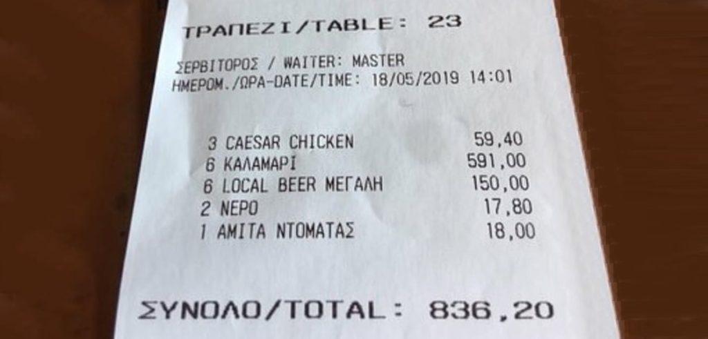 απόδειξη εστιατορίου