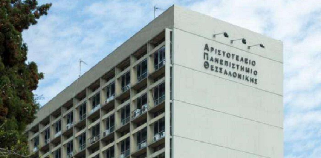 αριστοτέλειο θεσσαλονίκη