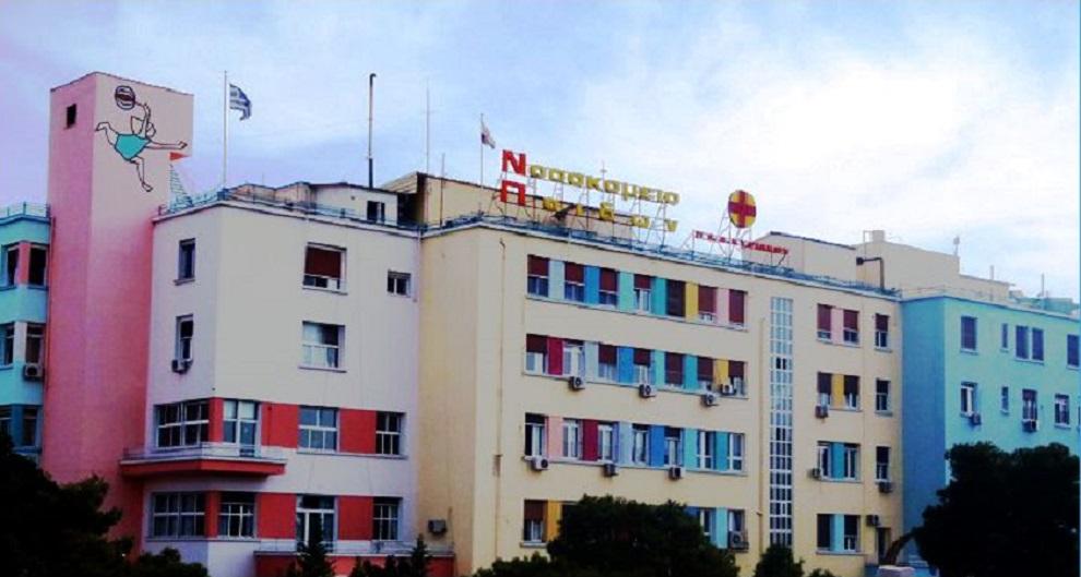 νοσοκομείο παίδων αγλαία κυριακού