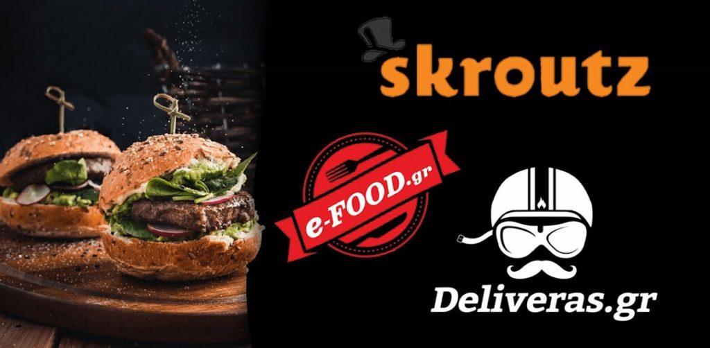 το skroutz σκοπεύει να δημιουργήσει το skroutz food