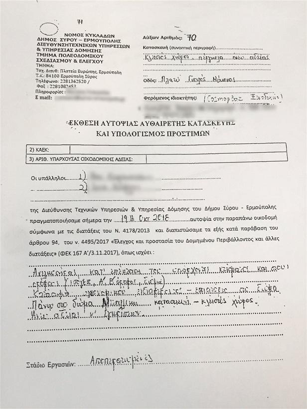 ο εστιάτορας θα πληρώσει πρόστιμο γύρω στις 420.000 ευρώ