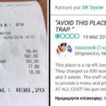 καμπάνα για τον ιδιοκτήτη του εστιατορίου με τα καλαμαράκια στη μύκονο