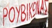 επίθεση από το ρουβίκωνα, σε τράπεζα στη λεωφόρο συγγρού