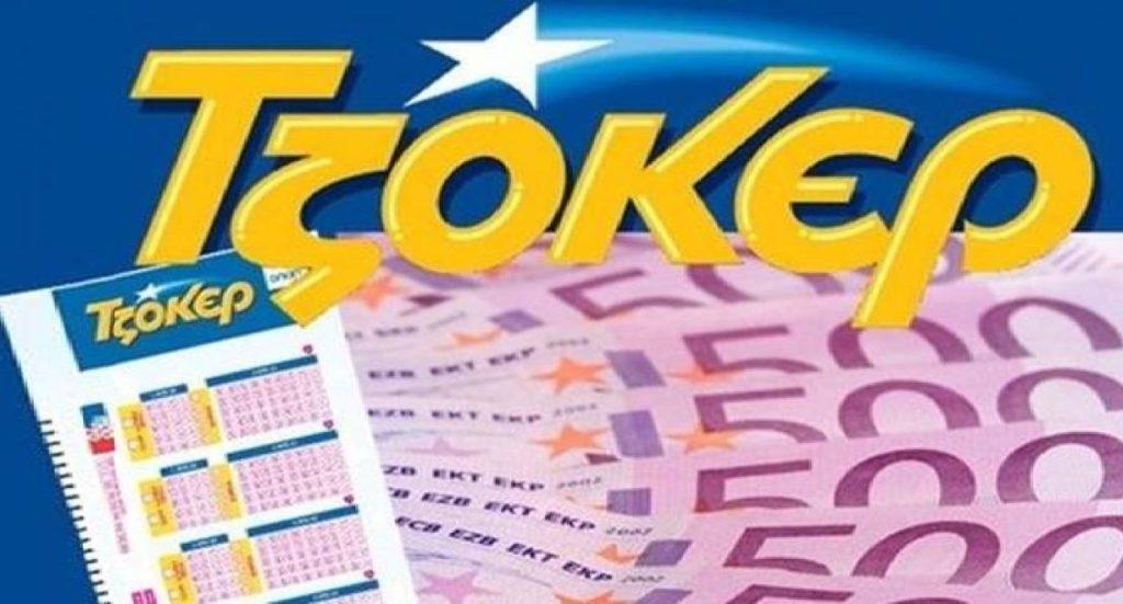 οι τυχεροί αριθμοί του τζόκερ κληρωσης 2033